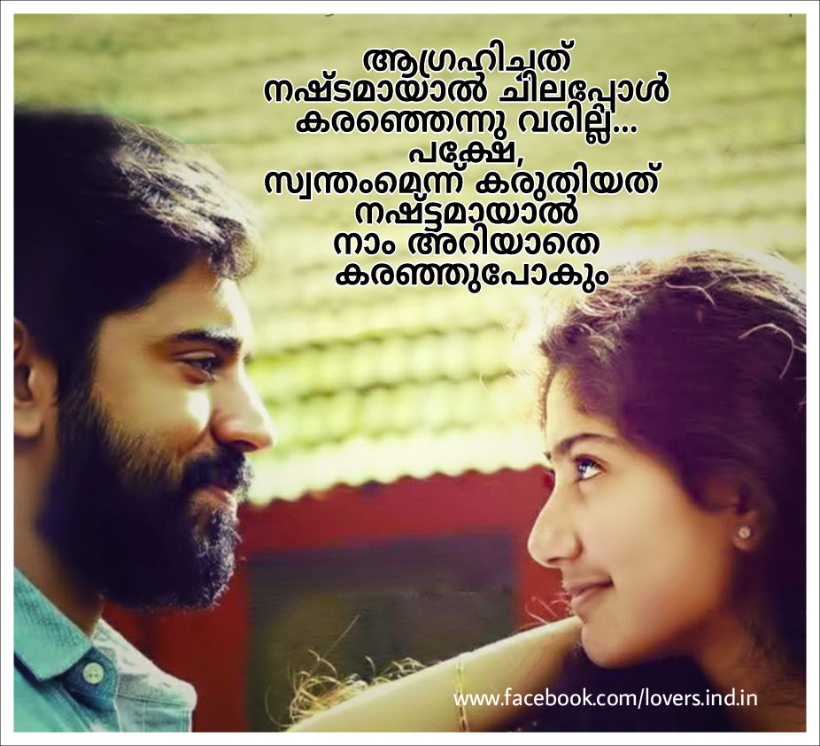 FreeToEdit Love Quotes & Sayings Malayalam