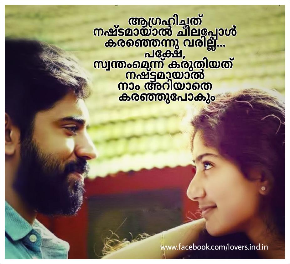 FreeToEdit love quotes & sayings malayalam...